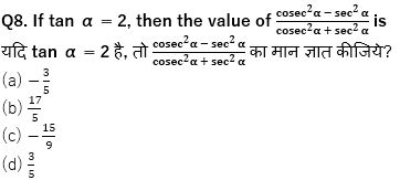 SSC CHSL Quantitative Aptitude Practice Questions : 2nd July_190.1