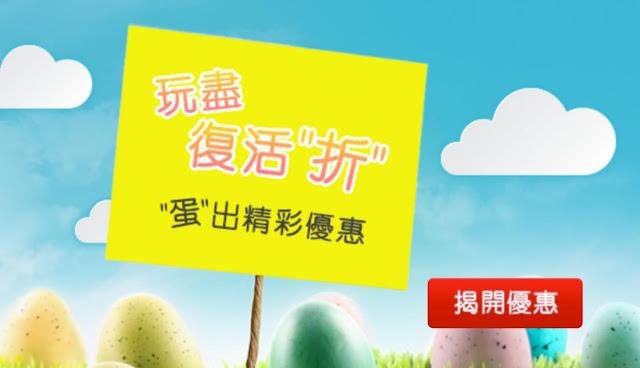 "Hotels .com 9折【復活節Chuk""蛋】優惠碼,滿指定金額,即減HK$70/$100/$300,香港站適用,3月21日起使用。"