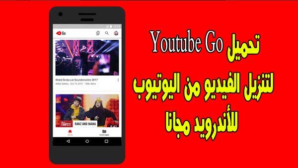 تحميل Youtube Go لتنزيل الفيديو من اليوتيوب للأندرويد مجانا