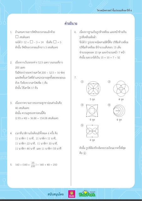 เฉลยคณิต ป.6 TEDET ปี 2560