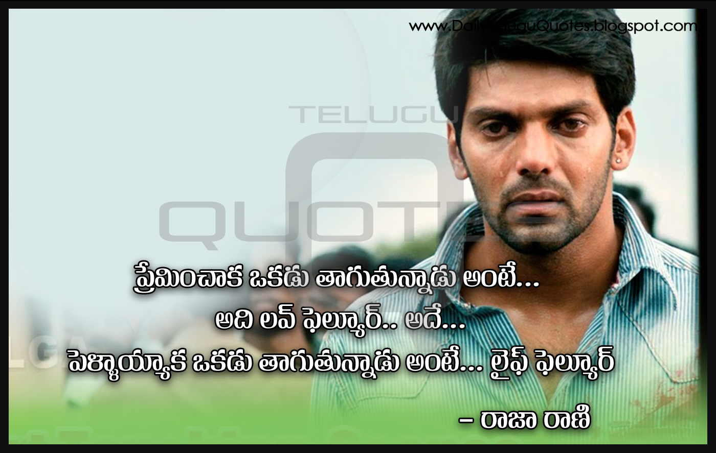 Arya Dialogues In Raja Rani Movie Telugu Quotes Images Life