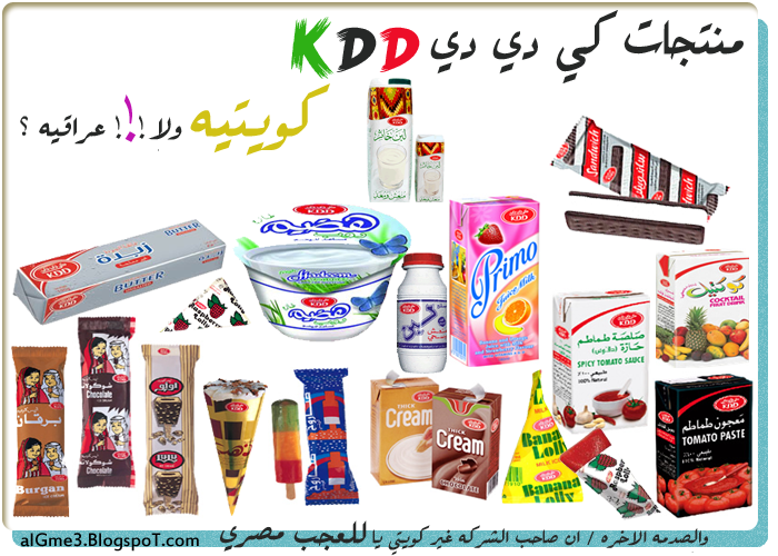 شركه للمنتجات اللبنيه والاسكريم كويتيه