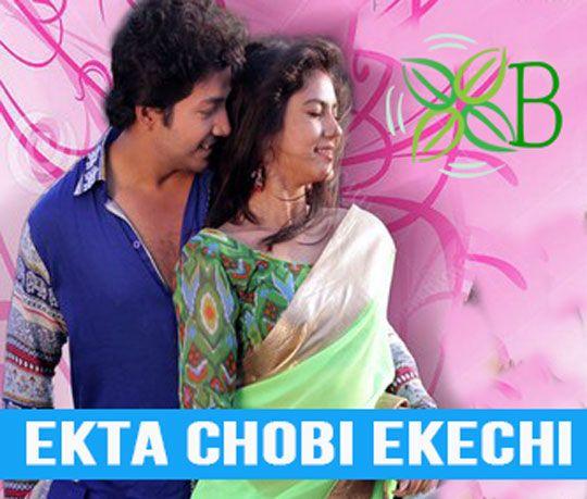 Ekta Chobi Ekechi, Bengali Movie, Tui Je Amar, Jeet
