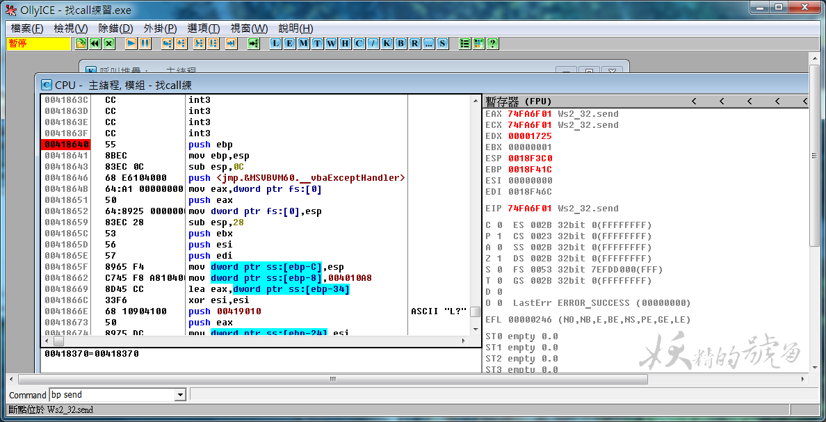 9 - 製作遊戲外掛:利用OllyDBG分析數據找call教學
