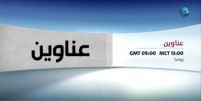 برامج قناة عمان سبورت