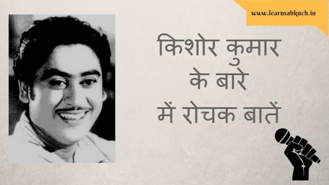 किशोर कुमार के बारे में रोचक बातें