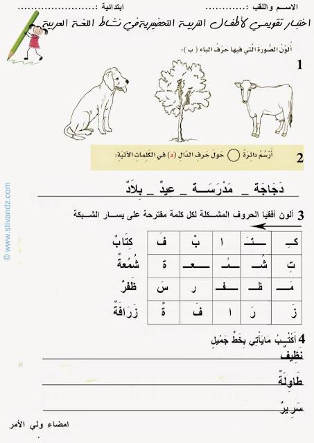 إختبارات تقويمية في نشاط اللغة العربية لقسم التربية التحضرية