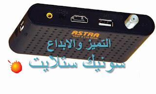 احدث ملف قنوات استرا Astra 9900z hd mini  محدث دائما بكل جديد