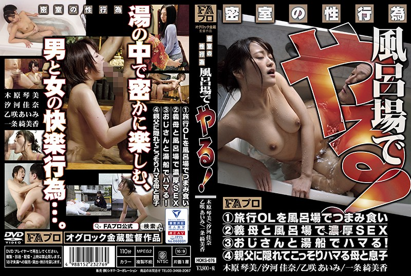 HOKS-076 Bathtime Sex Behind Closed Doors