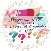 http://secretvdohnovenia.blogspot.ru/2017/05/3.html