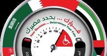 ننشر الشعار الرسمي اسبوع المرور الخليجي 2015 بوابة الإتجاه الشاملة