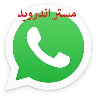 تحميل برنامج واتس whatsapp اب عربي الجديد 2019 للاندرويد والايفون