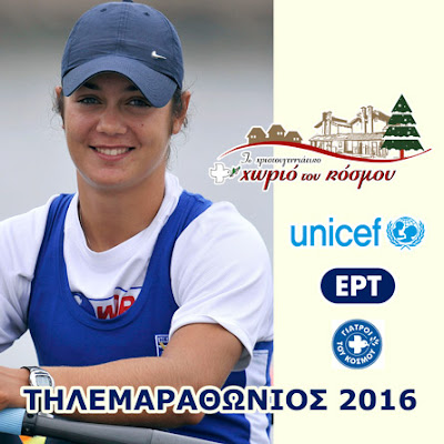 Η Κατερίνα Νικολαΐδου στον «Τηλεμαραθώνιο αγάπης» της UNICEF
