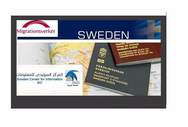 الجنسية السويدية والتقديم عليها للاطفال