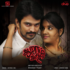 Aaram Arivu Song Lyrics