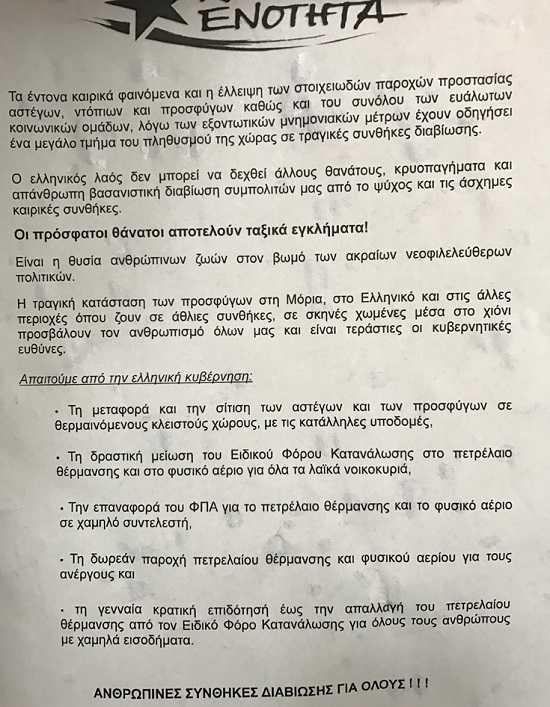 diamartiria-tis-lae-gia-tous-prosfiges-ke-tis-evalotes-kinonikes-omades