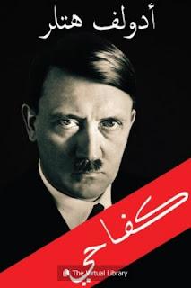 تحميل كتاب كفاحي - نسخه كاملة تأليف هتلر pdf
