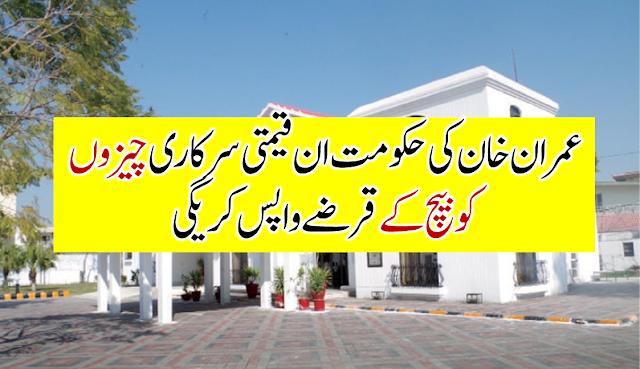 عمران خان کی حکومت ان قیمتی سرکاری  چیزوں کو بیچ کے قرضے واپس کریگی : تفصیلات کے لئے لنک کھولیں