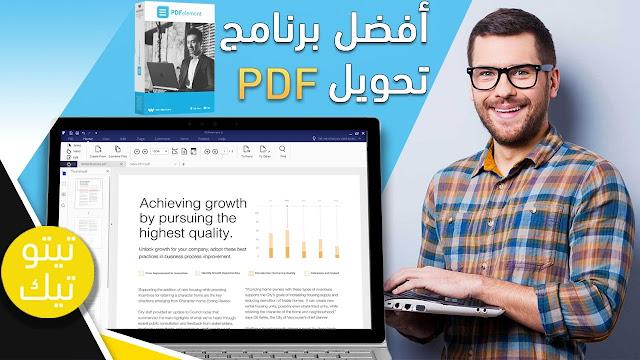 تحميل برنامج لتحويل pdf الى word يدعم اللغة العربية