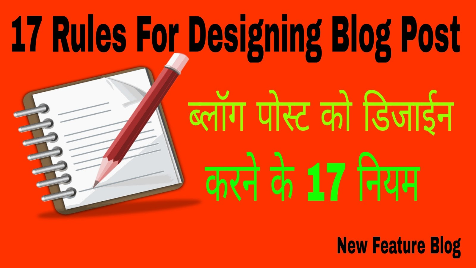17 rules for designing blog post