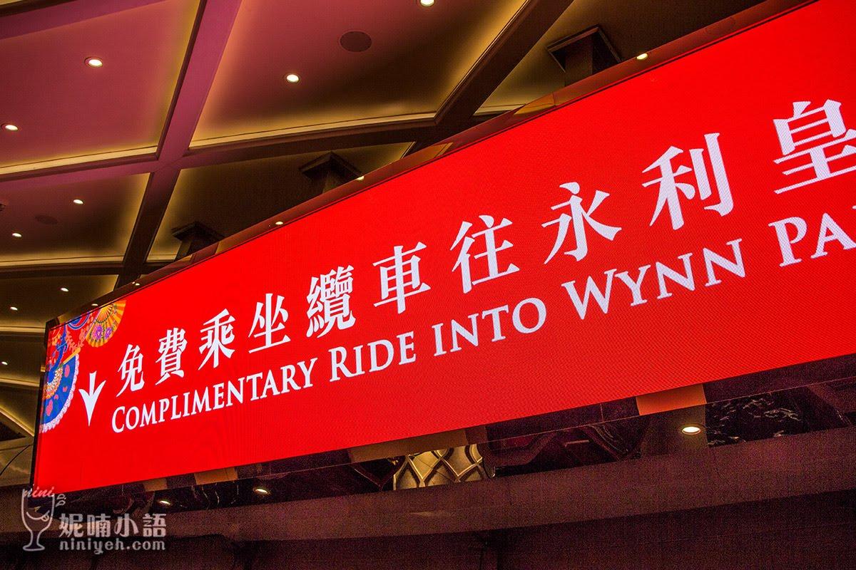 【澳門酒店推薦】澳門永利皇宮 Wynn Palace。必搭環湖纜車看水舞幻秀