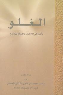 al-Ghuluw wa Astaruhu Fi al-Irhab wa Ifsad al-Mujtama'