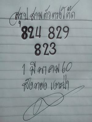 เลขเด่น  824  829  823