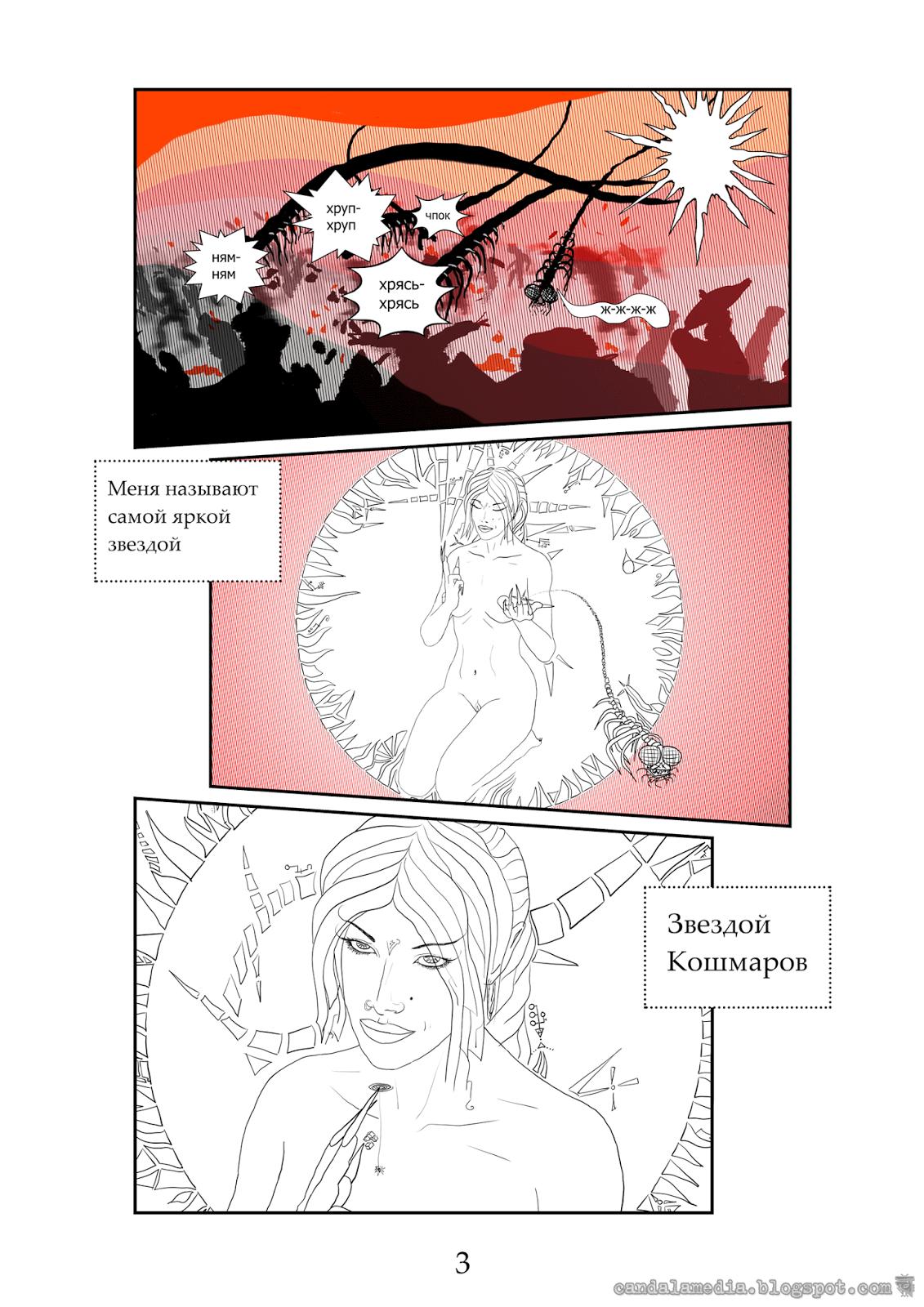 Не ветер - манга (стр. 3)