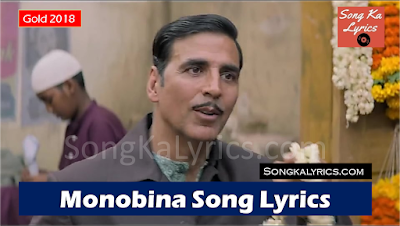 monobina-lyrics-akshay-kumar-gold-movie-song-farhad-bhiwandiwala-monali-thakur-yasser-desai