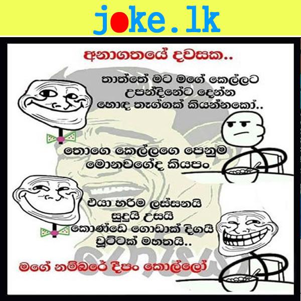 Sinhala Funny Jokes » Sri Lankan Best