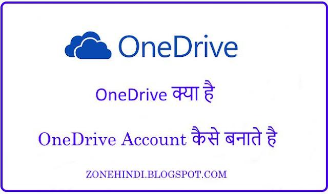 Onedrive-account-kaise-banaye-onedrive-क्या-है