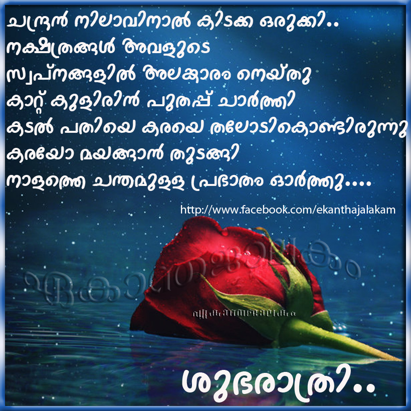 One Way Love Quotes In Malayalam: The Gallery For --> Good Night Friends Sweet Dreams Malayalam
