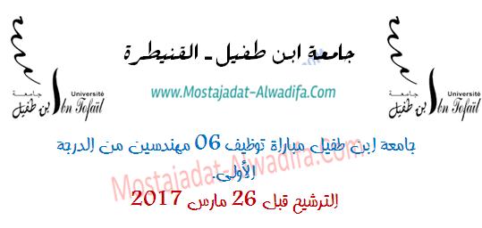 جامعة ابن طفيل مباراة توظيف 06 مهندسين من الدرجة الأولى. الترشيح قبل 26 مارس 2017