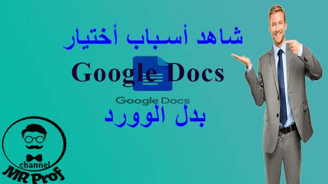 مستندات جوجل Google Docs ✔ وبرنامج الوورد Word ❤ أيهما أفضل .....