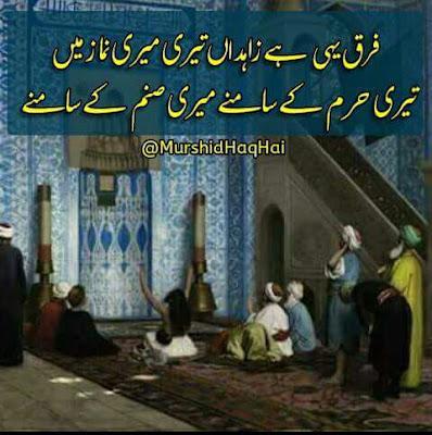 Faraq Yahi hai Zahid Teri Meri Namaz mei - Urdu Love Romantic Poetry Images - Urdu Poetry For lovers - Urdu Poetry World