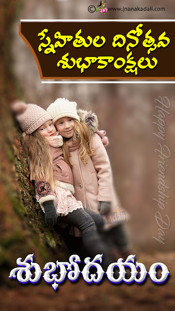 Happy Friendship Day Quotes Greetings in Telugu, Telugu subhodayam, Friendship Day Android mobile wallpapers