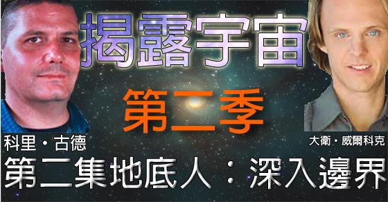 揭露宇宙 (Discover Cosmic Disclosure):第二季第二集:地底人:深入邊界