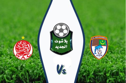 نتيجة مباراة الوداد الرياضي ونواذيبو بتاريخ 15-09-2019 دوري أبطال أفريقيا