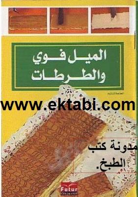 تحميل كتاب الحاجة كلثوم خاص بالميل فاي و الطرطاتpdf