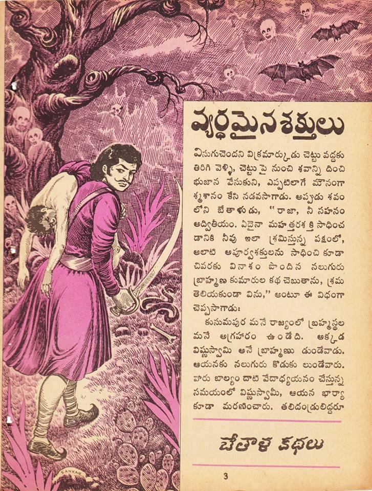 Chandamama Kathalu web