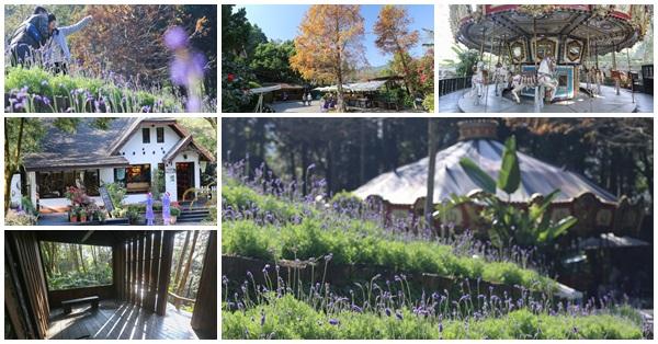 台中新社薰衣草森林、紫戀薰衣草、旋轉木馬、香草舖子、許願樹