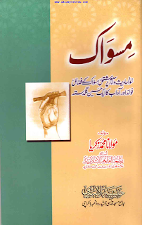Maswak Free Download Urdu books