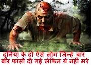 Fansi Dene Ke Baad Bhi Nahi Mare Ye Log, horror story in hindi