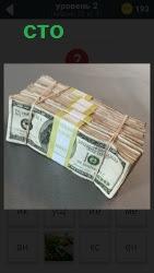 банковская упаковка, в которой купюры по сто долларов