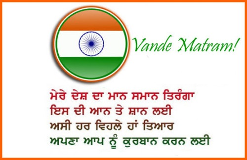 Happy Republic Day Wishes Quotes Images Sms in Punjabi