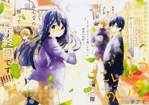 Taiyou no Ie - Daftar Manga Romance Terbaik Sepanjang Masa