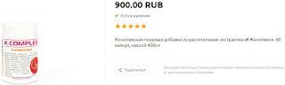 K-complex price (К-комплекс Цена 900 рублей).jpg