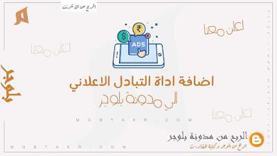 اضافة اداة التبادل الاعلاني لمدونة بلوجر، أداة اعلن منا، اضافات بلوجر، اداة مواقع صديقة.
