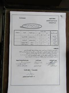 جدوال امتحانات اخر العام 2016 محافظة الفيوم بعد التعديل 13015549_10204879240901246_8231182394700850792_n