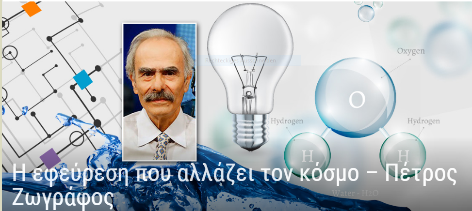 THE ENERGY REVOLUTION FROM PETROS ZOGRAFOS   Διαδικτυακή έρευνα ... f5dc7fba76f
